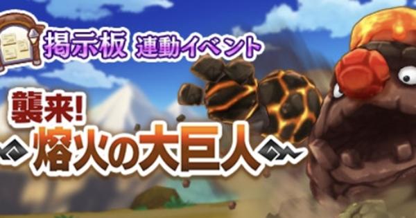 【ファンタジーライフオンライン】イベント「襲来!熔火の大巨人」の攻略情報まとめ【FLO】