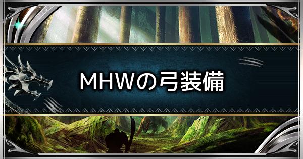 MWHまでの弓おすすめ装備