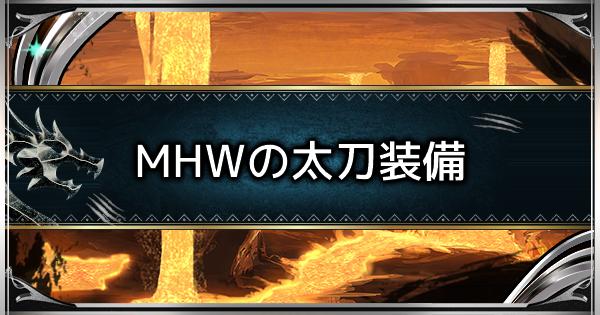 MHWまでの太刀おすすめ装備