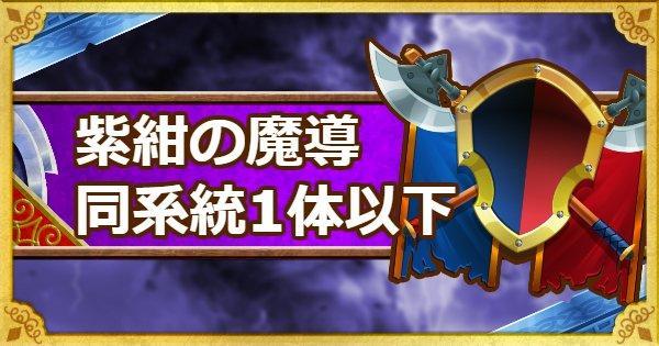 【DQMSL】「呪われし魔宮」紫紺の魔導を同系統1体以下で攻略!