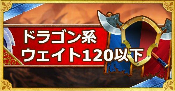 【DQMSL】「呪われし魔宮」ドラゴン系のみでウェイト120以下攻略!