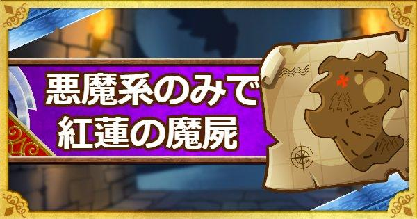 【DQMSL】「呪われし魔宮」悪魔系のみで紅蓮の魔屍を撃破ミッション攻略!