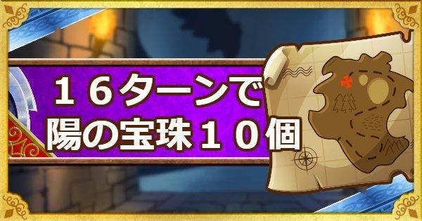 【DQMSL】「呪われし魔宮」16ターン以内に陽の宝珠10個入手の攻略法!
