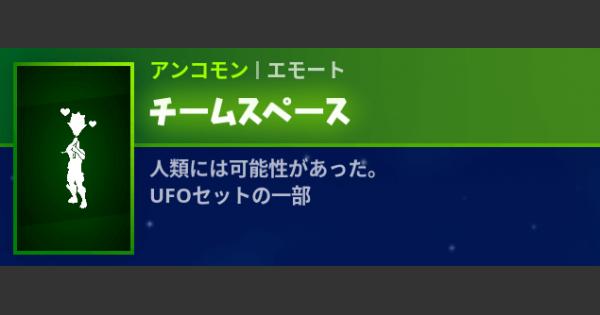 エモート「チームスペース」の情報