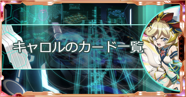 【シンフォギアXD】キャロルのシンフォギアカード一覧