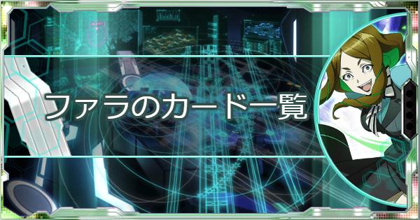 【シンフォギアXD】ファラのシンフォギアカード一覧