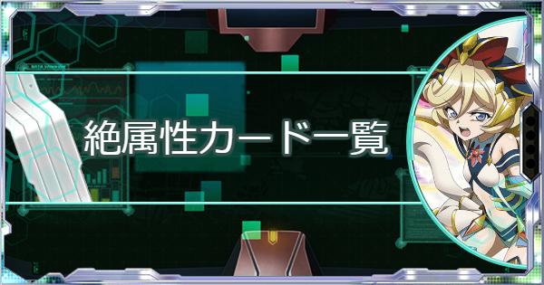 【シンフォギアXD】絶属性のシンフォギアカード一覧