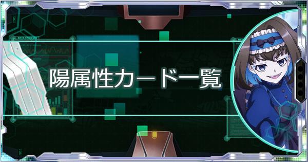 【シンフォギアXD】陽属性のシンフォギアカード一覧