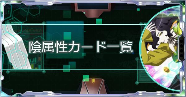 【シンフォギアXD】陰属性のシンフォギアカード一覧