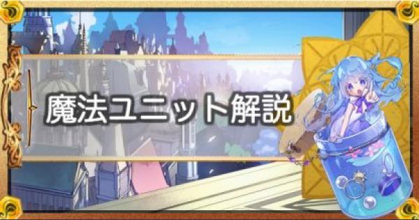 【メルスト】魔法ユニットの使い方とおすすめキャラ【メルクストーリア】