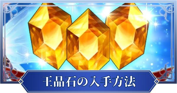 王晶石とブレイドダイヤの効率的な入手方法