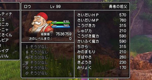 【ドラクエ11】ロウの特徴と覚える呪文一覧【ドラクエ11S】