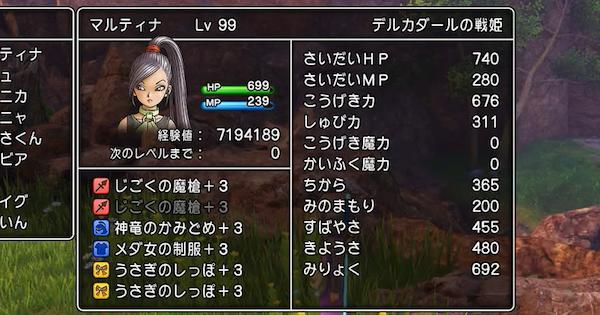 【ドラクエ11】マルティナの特徴【ドラクエ11S】