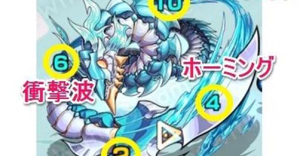 【モンスト】秋刀竜〈サンマ/秋刀魚〉【極】攻略の適正キャラ