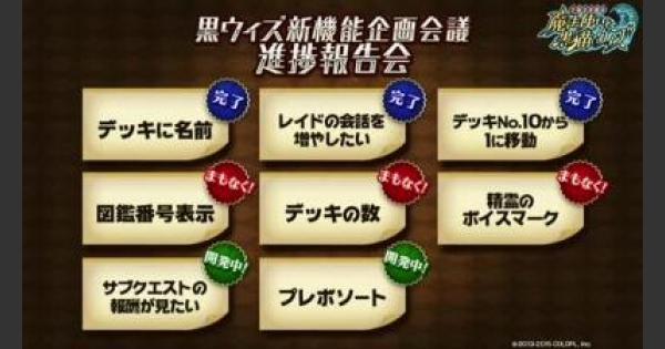 【黒猫のウィズ】9月29日発表!ニコ生#10新情報まとめ