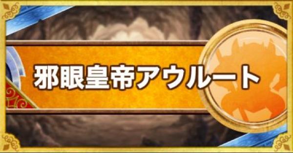 【DQMSL】邪眼皇帝アウルート(新生転生)の評価とおすすめ特技