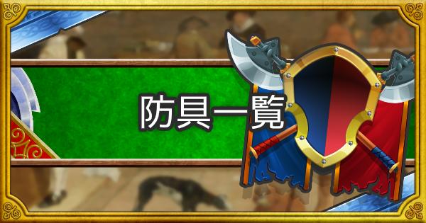 【ドラクエ11】防具種別・防具性能一覧【ドラクエ11S】