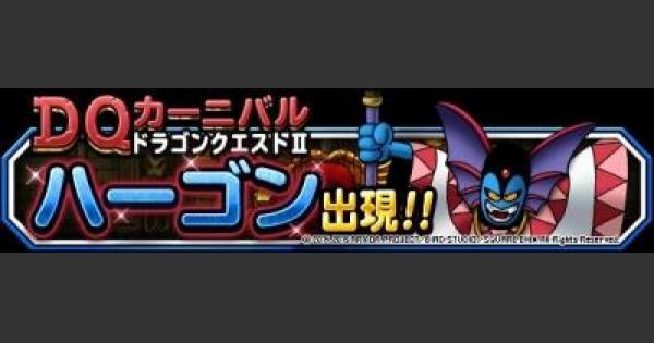 【DQMSL】いなずまの剣を入手!ハーゴンの神殿を攻略!