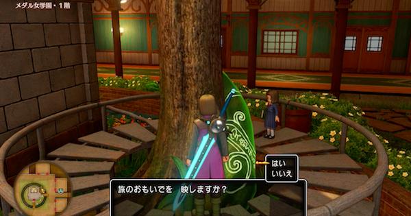 【ドラクエ11】旅の思い出で見逃し分岐イベントをチェック!【ドラクエ11S】