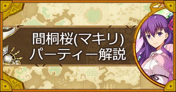 間桐桜(マキリ)パーティーの組み方とおすすめサブ