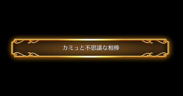 【ドラクエ11】ストーリーS3「カミュと不思議な相棒」攻略チャート【ドラクエ11S】