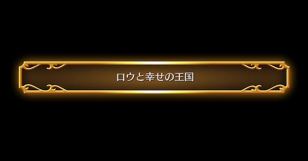 【ドラクエ11】ストーリーS4「ロウと幸せの王国」攻略チャート【ドラクエ11S】