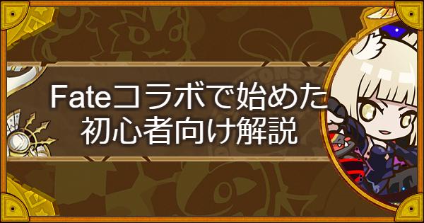 【サモンズボード】Fateコラボで始めた人がやること解説