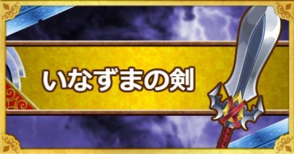 【DQMSL】いなずまの剣(S)の能力とおすすめの錬金効果