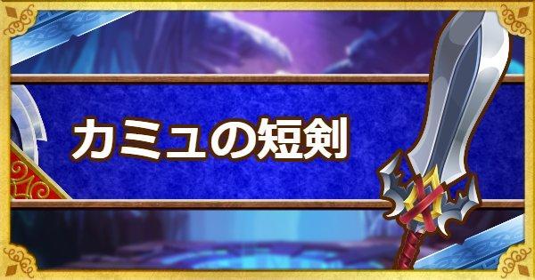 【DQMSL】カミュの短剣(S)の能力とおすすめの錬金効果