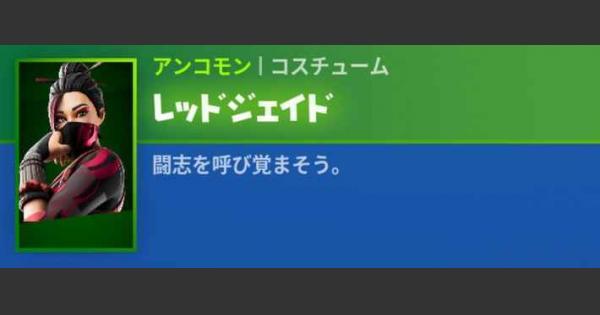 【フォートナイト】レッドジェイドのスキン情報【FORTNITE】
