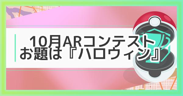 【ポケモンGO】毎月ARコンテスト!今月のお題『ハロウィン』2019年10月