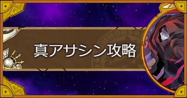 【サモンズボード】【神】柳洞寺 雪の夜(真アサシン)攻略のおすすめモンスター
