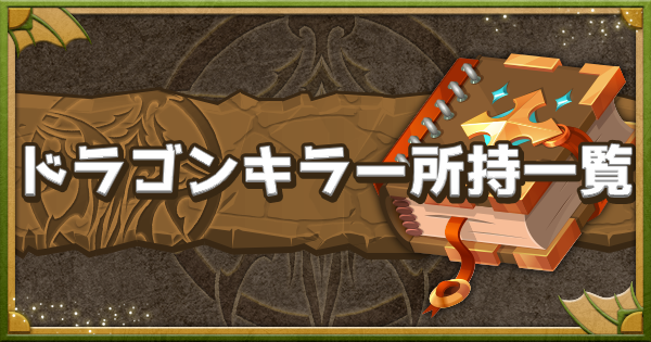 【パズドラ】ドラゴンキラー(覚醒スキル)持ちモンスターの一覧