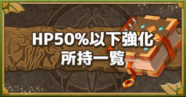 【パズドラ】HP50%以下強化持ちモンスターの一覧