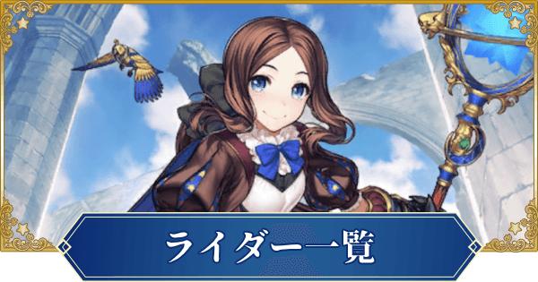 【FGO】ライダーの評価ランキング