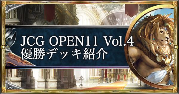 【シャドバ】JCG OPEN11 Vol4 ローテ大会優勝デッキ紹介【シャドウバース】