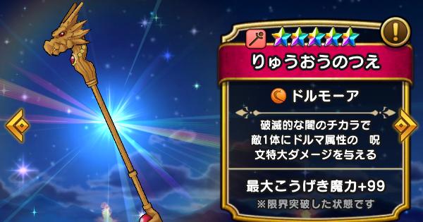 【ドラクエウォーク】りゅうおうの杖の評価と習得スキル【DQウォーク】