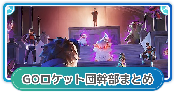 【ポケモンGO】GOロケット団に幹部が登場?サカキがロード画面に出現