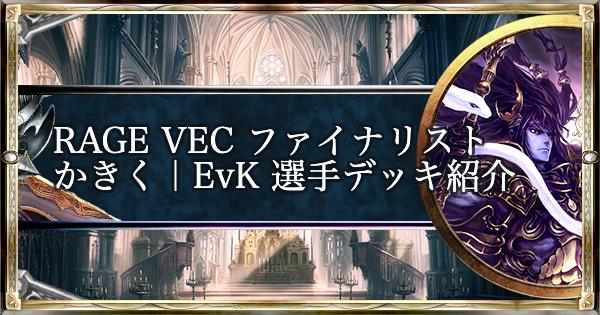 【シャドバ】RAGEVECファイナリスト!かきく EvK選手のデッキ紹介【シャドウバース】