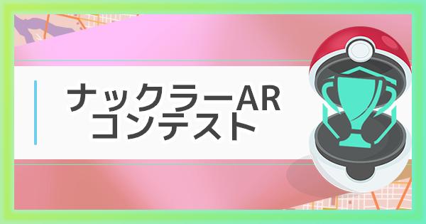 【ポケモンGO】ナックラーARコンテストを開催!コミュニティデイを楽しもう