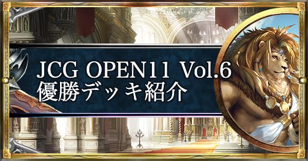 【シャドバ】JCG OPEN11 Vol6 ローテ大会優勝デッキ紹介【シャドウバース】