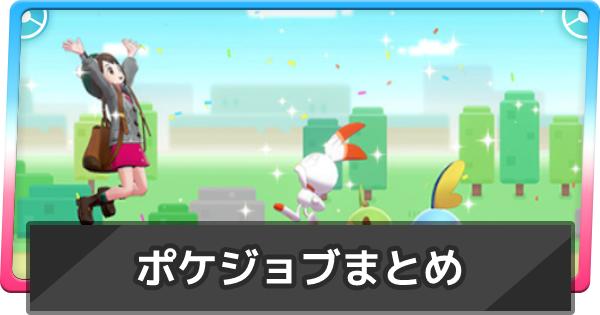 【ポケモン剣盾】ポケジョブについて解説【ポケモンソードシールド】