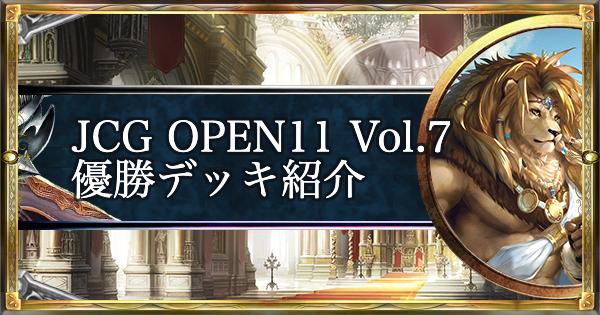 【シャドバ】JCG OPEN11 Vol7 ローテ大会優勝デッキ紹介【シャドウバース】