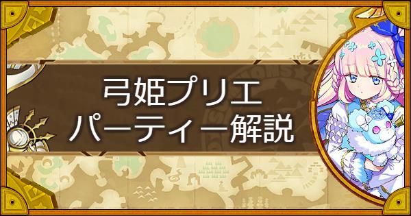弓姫プリエパーティーの組み方とサブ