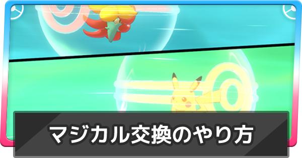 【ポケモン剣盾】マジカル交換について解説【ポケモンソードシールド】