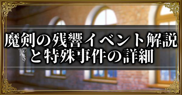 【ランモバ】魔剣の残響イベントの解説と特殊事件の詳細【ラングリッサーモバイル】