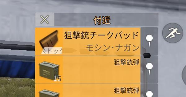 狙撃銃チークパッドが出現!謎の新アタッチメント