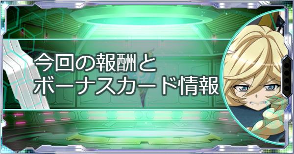【シンフォギアXD】復活ッ!オートスコアラー メモリアイベント報酬&概要まとめ