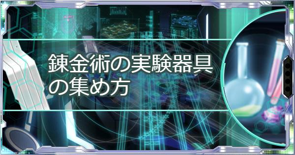 【シンフォギアXD】錬金術の実験器具の効率的な集め方! | EP効率