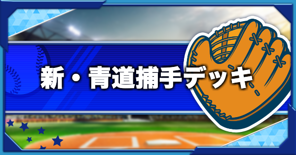 【パワプロアプリ】新・青道高校の捕手育成特化型デッキテンプレ【パワプロ】